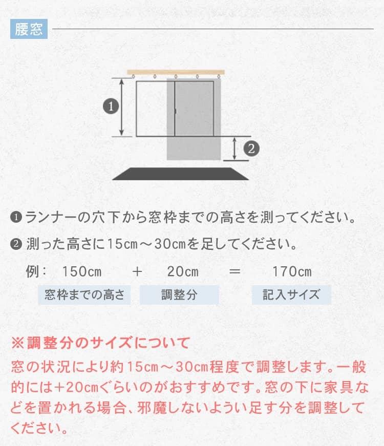 腰窓の丈の測り方