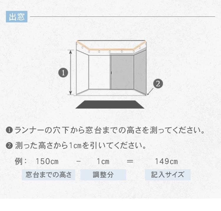 出窓の丈の測り方