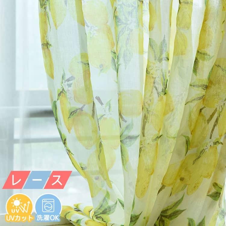 南国風のレモン柄のレースカーテン