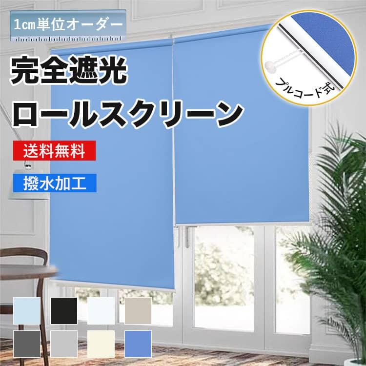 完全遮光、遮熱保温のプルコード式ロールスクリーン
