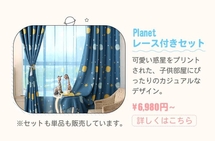 可愛い惑星をプリントされた子供むけ可愛いカーテン