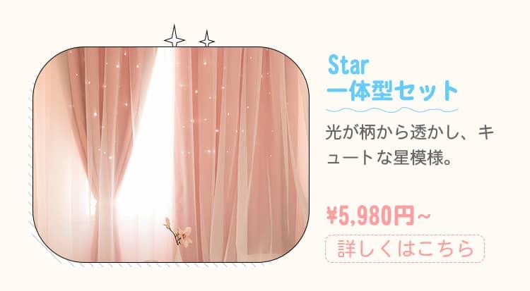 夢見る星柄の可愛い一体型カーテン