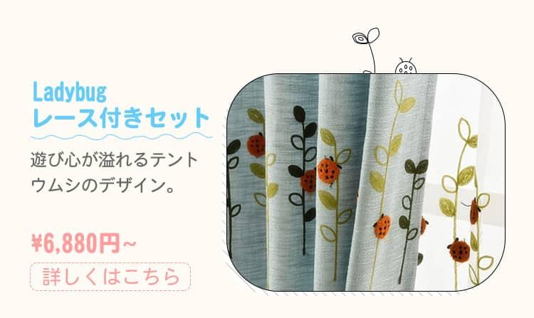 遊び心が溢れるテントウムシデザインの子供むけ可愛いカーテン