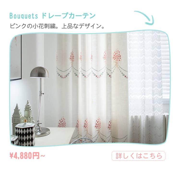 爽やかで上品なケーブ刺繍の可愛いカーテン