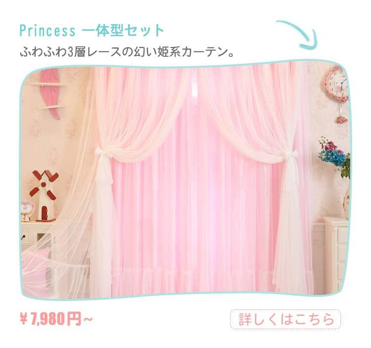 姫系三層レースをデザインされた可愛い一体型カーテン